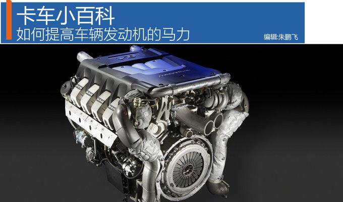 卡车小百科(56):如何拥有大马力发动机?