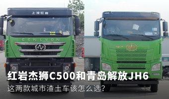 红岩杰狮C500和解放JH6 这两款车怎么选