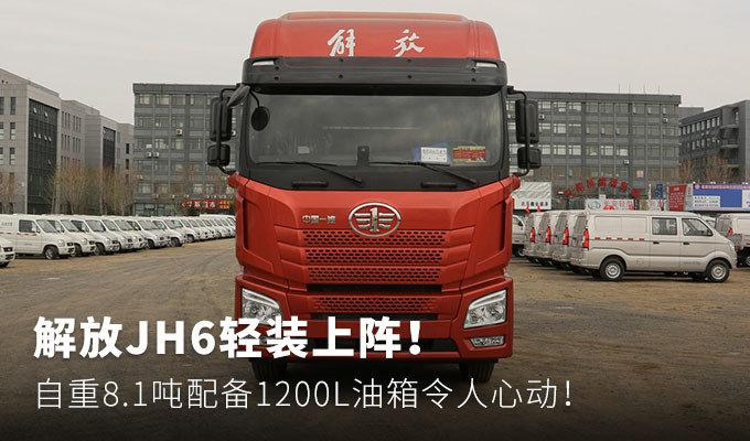 自重8.1吨重卡 解放JH6轻装上阵更实惠