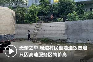 无奈之举 周边村民翻墙送饭普遍只因高速服务区物价高