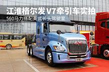 560馬力搭配美式長頭駕駛室 江淮格爾發V7牽引車實拍
