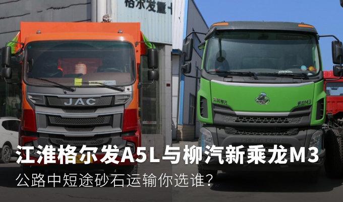 江淮格尔发A5L与柳汽新乘龙M3 你选谁?
