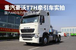 國六440馬力危險品運輸 重汽豪沃T7H牽引車實拍