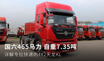 國六465馬力 自重7.35噸 4X2天龍KL圖解