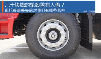 幾十塊錢的輪轂蓋都有人偷 你有那么窮嗎?