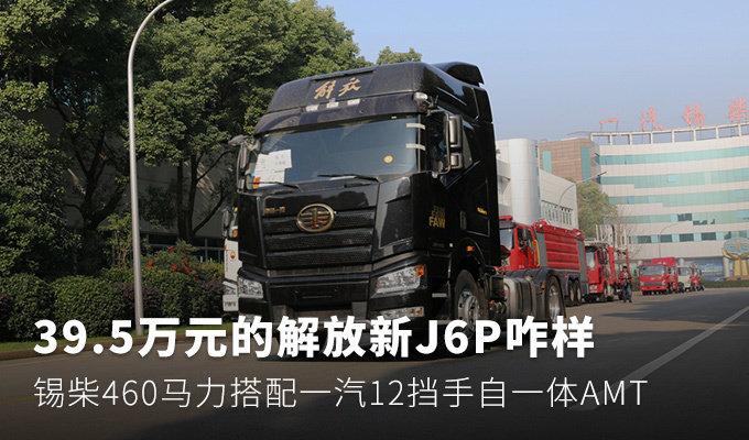 �a柴460匹搭配一汽12��AMT 解放J6P�D解