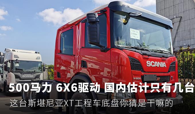 500马力 6X6驱动 斯堪尼亚XT底盘详解