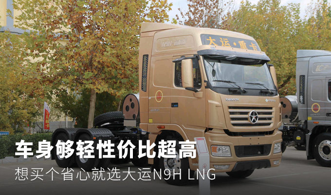 轻量化性价比 想省心还得选大运N9H LNG