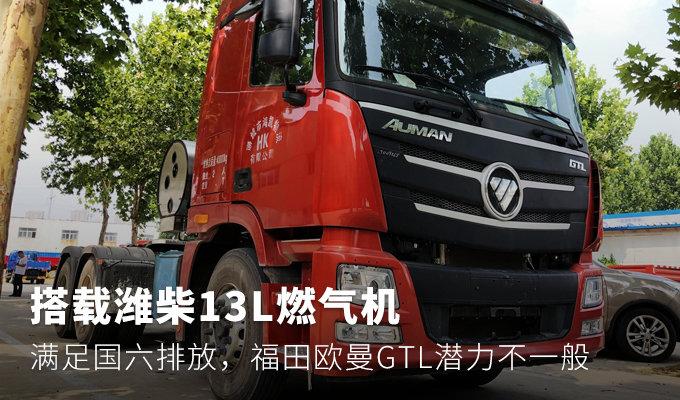 搭载潍柴13L燃气机 福田欧曼GTL不一般