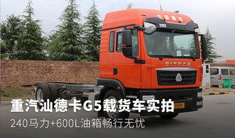 重汽汕德卡G5載貨車實拍 240馬力+600L油箱暢行無憂
