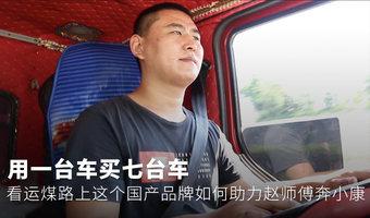 看運煤路上這個國產品牌如何助力趙師傅奔小康
