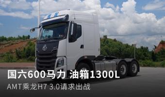 國六600馬力 油箱1300L AMT乘龍H7請戰
