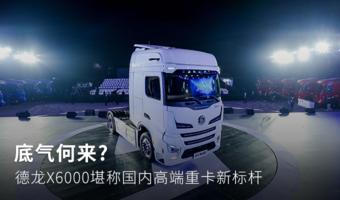 底氣何來?德龍X6000堪稱國內重卡新標桿
