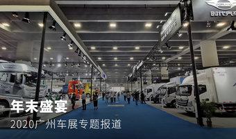 年末盛宴 2020廣州車展專題報道