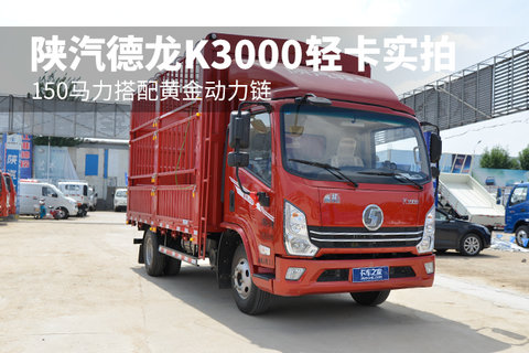 150馬力搭配黃金動力鏈 陜汽德龍K3000輕卡實拍