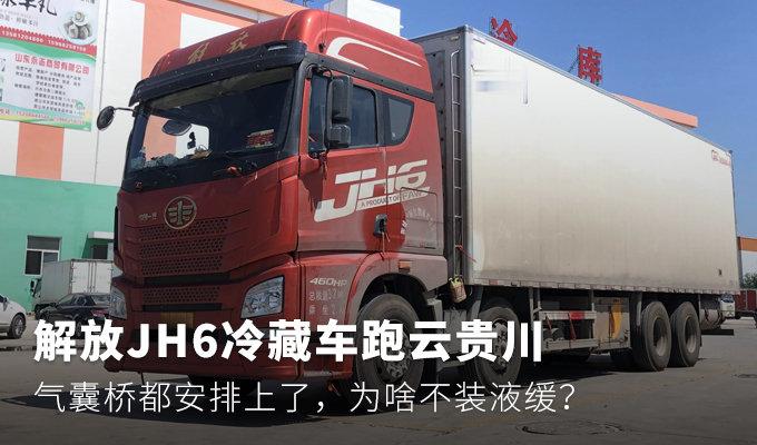 解放JH6冷藏�跑云�F川 �樯恫谎b液�?