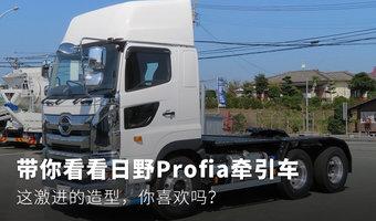 带你看看日野Profia牵引车 你喜欢吗?