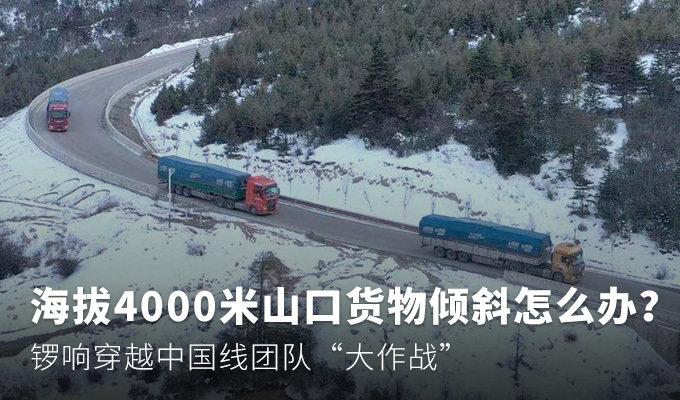 4000米山口竟货物倾斜 锣响团队大作战