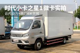 云内动力+原厂4米货厢 时代小卡之星1微卡实拍