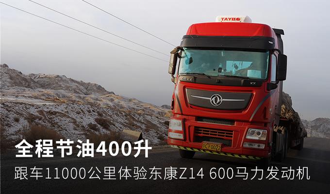 全程�油400升 11000KM�w��|康Z14�恿�