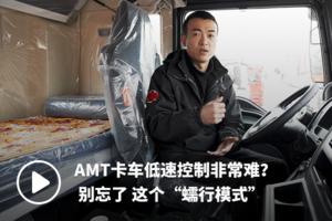 AMT卡�低速控制非常�y?
