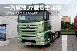 国六AMT搭配液缓 一汽解放J7载货车实拍