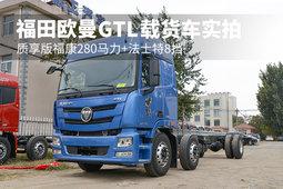 质享版秆ⅲ康280马力 法士特8挡 福田欧曼GTL载货车实拍