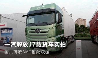 一汽解放J7载货车实拍 国六AMT搭配液缓