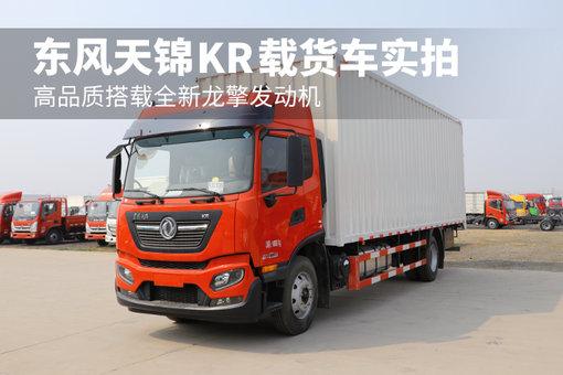 高品质搭载全新龙擎发动机 东风天锦KR载货车实拍