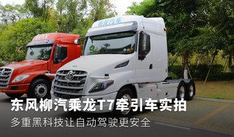 东风柳汽乘龙T7牵引车实拍 多重黑科技让自动驾驶更安全
