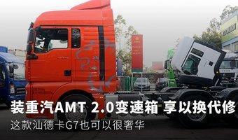 装重汽AMT2.0变速箱 这汕德卡G7很奢华