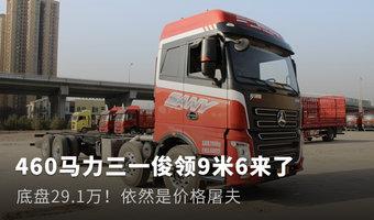 升级至460马力 三一9米6载货报价29.1万