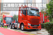 國六560馬力+自動擋變速箱 江淮格爾發K7牽引車實拍