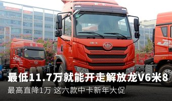 龙V2.0只要11万带走 六款6米8新年促销