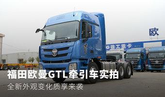 福田欧曼GTL牵引车实拍 全新外观变化质享来袭