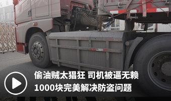 偷油贼太猖狂 司机被逼无奈1000块完美解决防盗问题