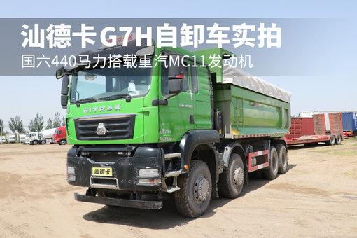 国六440马力搭载重汽MC11发动机 汕德卡G7H自卸车实拍