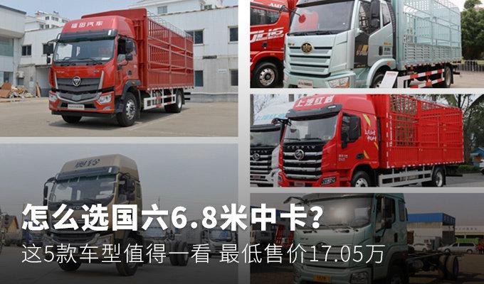 五款��六6米8中卡�P�c 最低售�r17.05�f