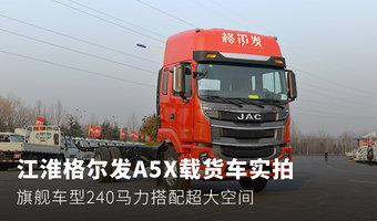 江淮格尔发A5X载货车实拍 旗舰车型240马力搭配超大空间