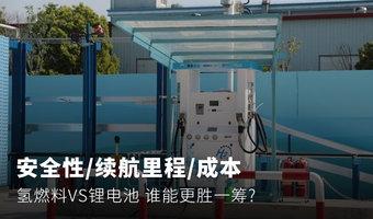 冷知識:氫燃料VS鋰電池 誰更勝一籌?