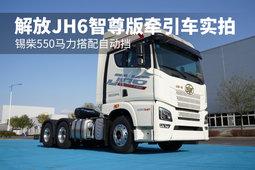 錫柴500馬力搭配自動擋 解放JH6智尊版牽引車實拍