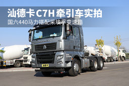 国六440马力搭配采埃孚变速箱 汕德卡C7H危险品牵引车实拍