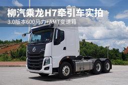 3.0版本600马力 AMT变速箱 柳汽乘龙H7牵引车实拍