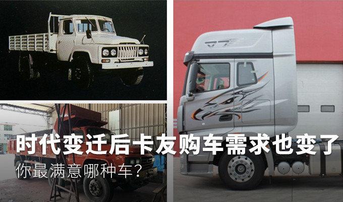 时代变迁后 卡友的购车需求也跟着变了