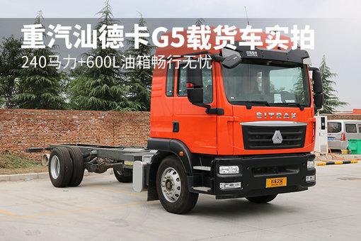 240马力 600L油箱畅行无忧 重汽汕德卡G5载货车实拍