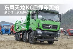 满足渣土运输环保要求 东风天龙KC自卸车实拍