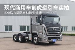 520马力搭配自动挡变速箱 现代商用车创虎牵引车实拍