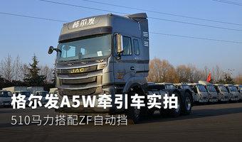 格尔发A5W牵引车实拍 510马力搭配ZF自动挡