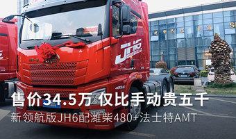 34.5万 领航版JH6配潍柴480+法士特AMT