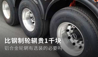 单个贵1千块 铝合金轮辋有选装的必要吗